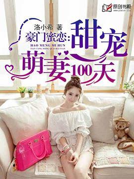 豪门蜜恋:甜宠萌妻100天